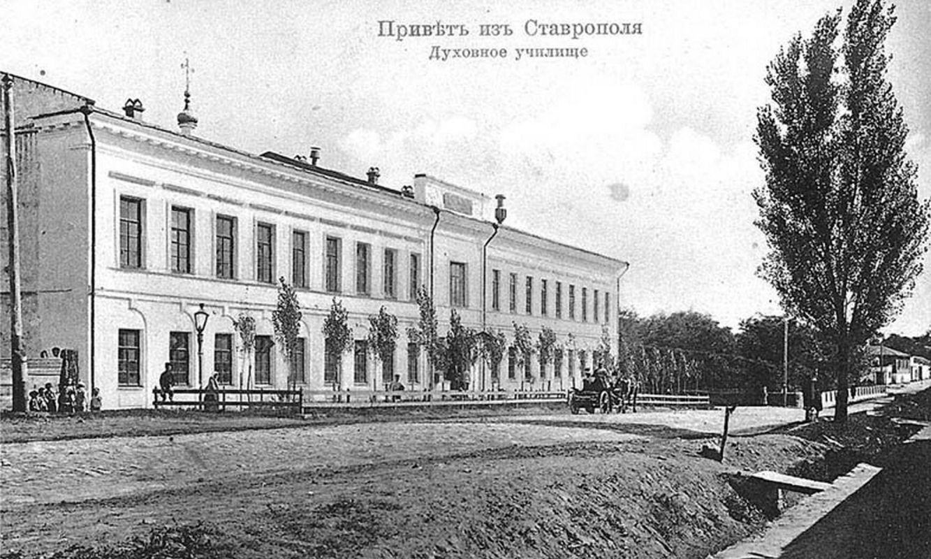 Ставрополь фото старого города 6