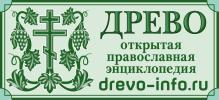 Древо, энциклопедия