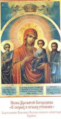 """Икона Божией Матери """"В скорбях и печалях утешение"""""""