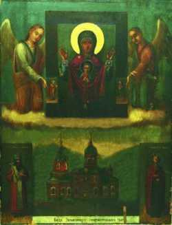 Абалакская икона Божией Матери из красноярского Знаменского скита. 1887-1889 гг.
