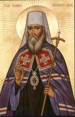 Свт. Иоанн (Максимович), митр. Тобольский