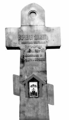 Каменный крест на русском военном кладбище защитников Порт-Артура.  В киоте - Порт-Артурский образ Божией Матери.
