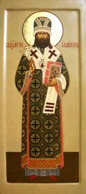 Священномученик Иларион (Троицкий). Икона.