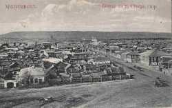 Минусинск. Общий вид северной стороны. Открытка кон. XIX-нач. XX в.