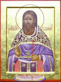 Священномученик Владимир (Медведюк)