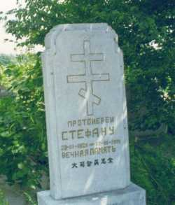 Могила о. Стефана У (Мин)