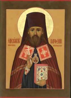 Священномученик Парфений (Брянских), епископ.