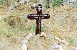 Могила преподобного Порфирия Кавсокаливита около Свято-Георгиевской келии на Кавсокаливии. Святая Гора Афон